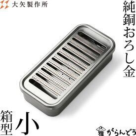 大矢製作所 純銅おろし金 箱型・小 おろし器 銅製 日本製 母の日 贈り物 プレゼント