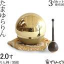【送料無料】たまゆらりん2.0寸金 座布団セット りん棒黒檀
