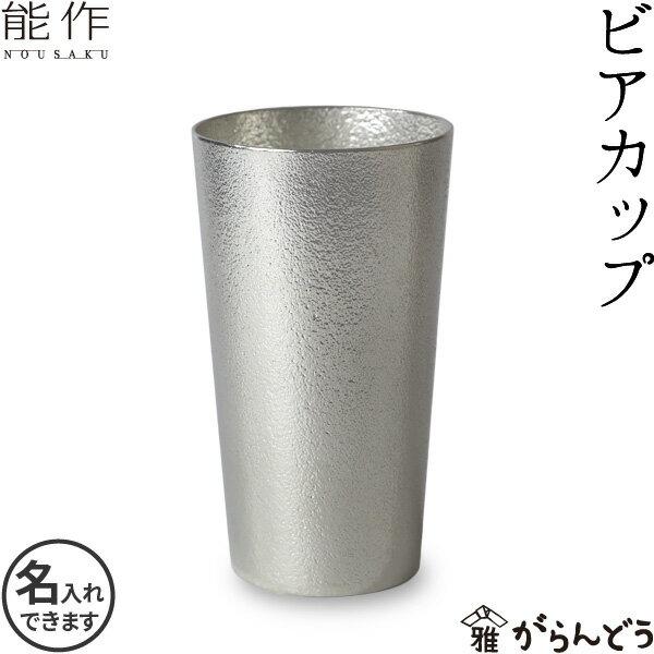 【名入れ】 錫製 能作 ビアカップ 本錫100% ビールグラス ビールジョッキ ビアグラス ビアジョッキ 酒器