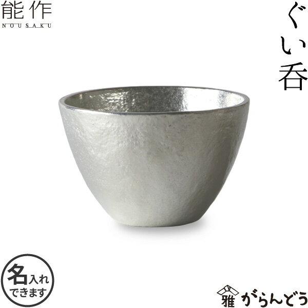 【名入れ】錫製 ぐい呑・猪口 能作 本錫100% 酒器 ぐい呑み・酒器