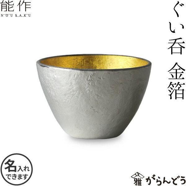【名入れ】錫製 ぐい呑・猪口 能作 本錫100% 酒器 ぐい呑み 金箔