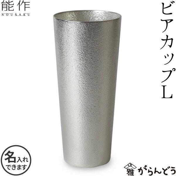 【送料無料】 【名入れ】 ビアマグ ビアグラス 能作 ビアカップL 本錫100% ビアジョッキ 酒器