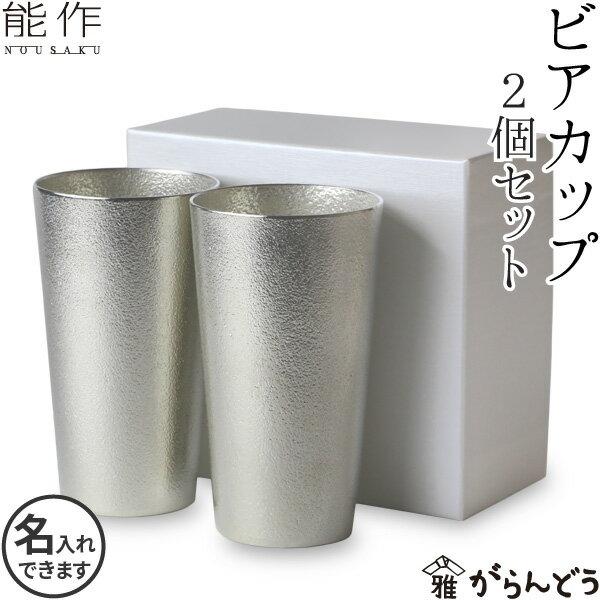【送料無料】【名入れ】ビアマグ ビアグラス 能作 ビアカップ 2個ペアセット 本錫100% ビアジョッキ【名入れ】