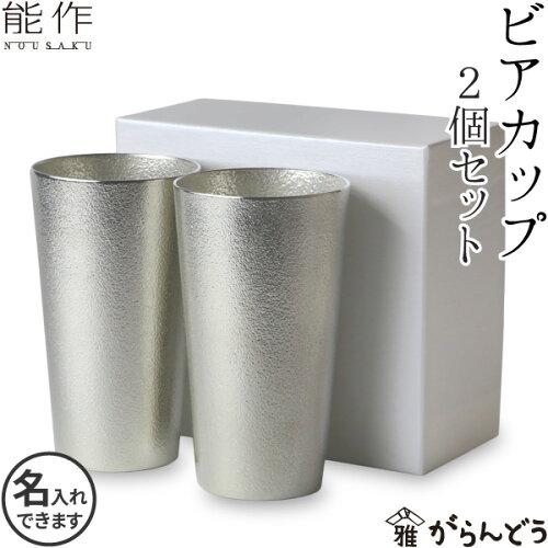 能作 名入れ 錫製 ビアカップ 2個 ペアセット 錫 ビールグラス ビアグラス ビールジョッキ ビアジョッキ 酒器 父...
