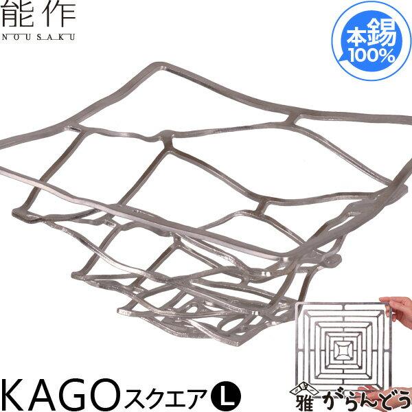 【送料無料】小鉢・皿 KAGO 能作 本錫100% スクエアL かご・カゴ