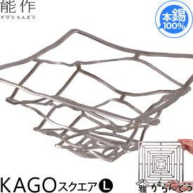【送料無料】 能作 錫製 KAGO スクエアL かご カゴ 籠 内祝い 誕生日 ギフト 記念品 プレゼント 父の日 母の日 nousaku のうさく
