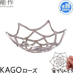 能作 錫製 KAGO ローズ かご カゴ 籠 内祝い 誕生日 ギフト 記念品 プレゼント 父の日 母の日 nousaku のうさく