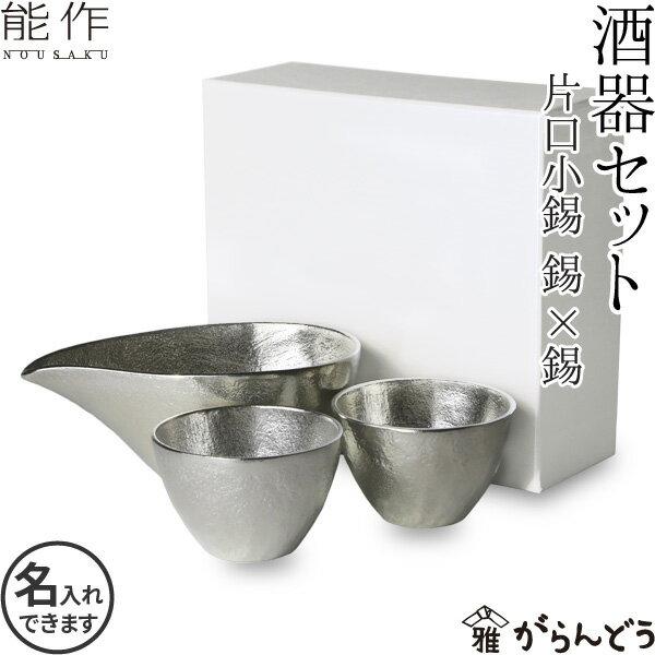 【送料無料】【名入れ】ぐい呑・猪口 能作 本錫100% 酒器セット ぐい呑み錫2個 片口小錫