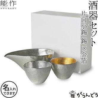 烧瓶 & 隆猪口邦子诺所设置的缘故杯锡、 金锡 100%清酒叶两单小锡