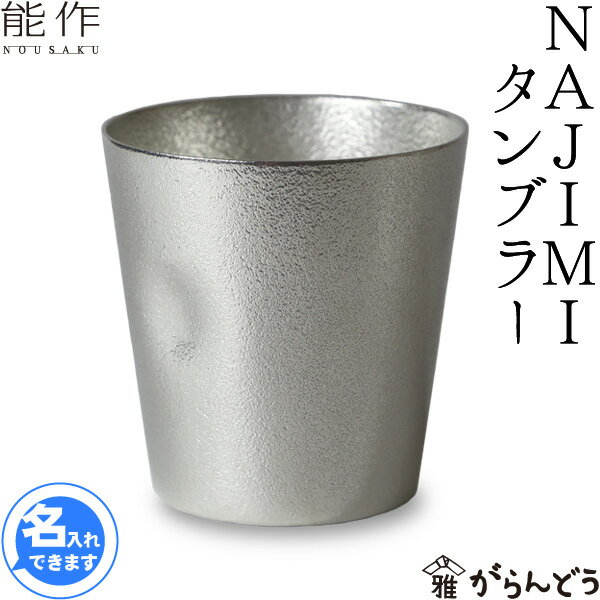 【送料無料】【名入れ】錫製 能作 NAJIMIタンブラー 本錫100% ビアジョッキ ビアグラス・酒器