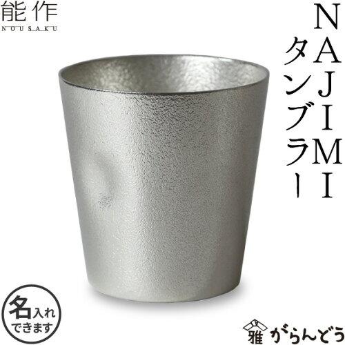 能作 名入れ 錫製 NAJIMI タンブラー 錫 ビールグラス ビアグラス ビールジョッキ ビアジョッキ 酒器 父の日...