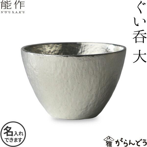 【名入れ】錫製 ぐい呑(大)・猪口 能作 本錫100% 酒器 ぐい呑み・酒器