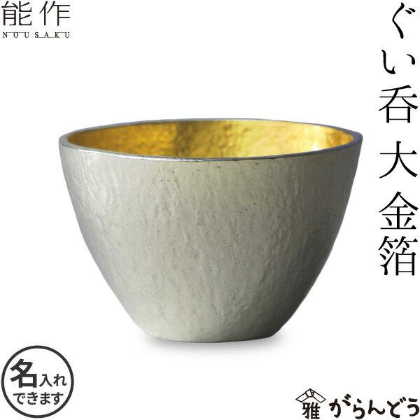 【名入れ】錫製 ぐい呑金箔(大)・猪口 能作 本錫100% 酒器 ぐい呑み・酒器