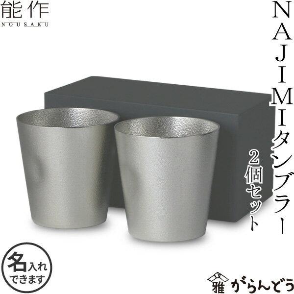 送料無料 名入れ 錫製 能作 NAJIMIタンブラー 2個ペアセット本錫100% ビアジョッキ ビアグラス・酒器