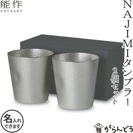 名入れ 錫製 能作 NAJIMIタンブラー 2個ペアセット本錫100% ビアジョッキ ビアグラス 酒器 ビールグラス 送料無料