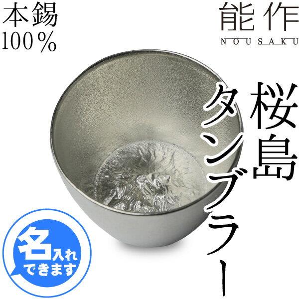 送料無料 名入れ 焼酎カップ 焼酎グラス 能作 桜島タンブラー 本錫100% 酒器 ビアカップ