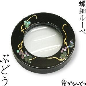ルーペ 螺鈿 ぶどう 高岡漆器 拡大鏡 虫眼鏡