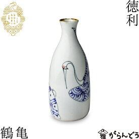 波佐見焼 kotohogi 徳利 鶴亀 とっくり 日本酒 熱燗 縁起物 お祝い 誕生日 父の日 母の日 プレゼント ギフト