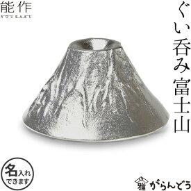 ぐい呑 猪口 能作 本錫100% 富士山 FUJIYAMA 酒器 錫製品 ぐい呑み