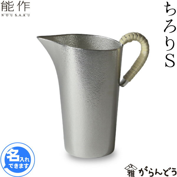 【送料無料】【名入れ】錫製 能作 ちろりS 本錫100% 酒器・徳利