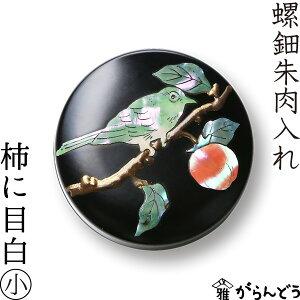 螺鈿 朱肉入れ 柿に目白 小 高岡漆器 【送料無料】