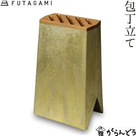 【送料無料】 FUTAGAMI 包丁立て 真鍮 真鍮鋳肌 包丁スタンド フタガミ 二上 ギフト 内祝い 新築祝 誕生日