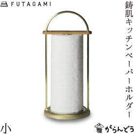 FUTAGAMI 鋳肌キッチンペーパーホルダー 小 真鍮 真鍮鋳肌 キッチン用品 フタガミ 二上 ギフト 内祝い 新築祝 誕生日