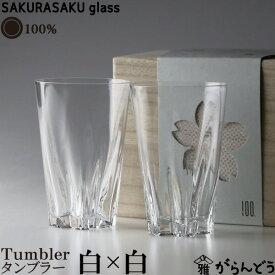 100% サクラサクグラス SAKURASAKU glass Tumbler(タンブラー)ペア さくらさくグラス 酒器 ビールグラス ビアカップ