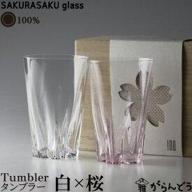 100% サクラサクグラス SAKURASAKU glass Tumbler(タンブラー)紅白ペア さくらさくグラス 酒器 ビールグラス ビアカップ