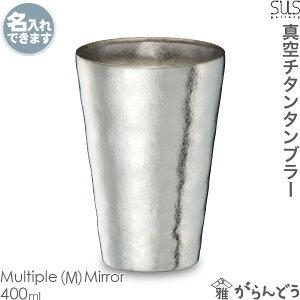 サスギャラリー SUSgallery 真空二重 チタンタンブラー TITANESS Tumbler S-400M-Mi Multiple(M) Mirror 父の日 結婚祝 還暦祝 ビールグラス 送料無料