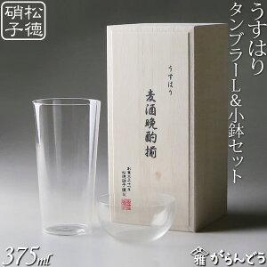 うすはりタンブラーL&柿ピー小鉢セット 松徳硝子 ビールグラス ビアグラス ビアカップ 父の日 誕生日 内祝い ギフト 記念品