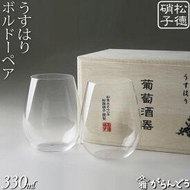 うすはり 葡萄酒器 ボルドー 木箱2P 松徳硝子 ワイングラス ペアワイングラス 母の日 誕生日 内祝い ギフト 記念品