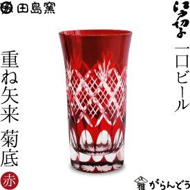 江戸切子 一口ビール 重ね矢来 菊底 赤 田島硝子 切子グラス ビールグラス ビアグラス 父の日 ギフト 贈り物 紙箱入