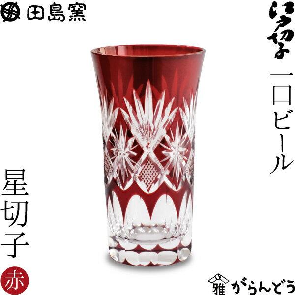 江戸切子 一口ビール 星切子 赤 田島硝子 ビールグラス 切子グラス ビアグラス 父の日 ギフト 贈り物 紙箱入