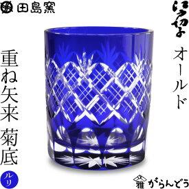 江戸切子 オールド 重ね矢来 菊底 ルリ 田島硝子 切子グラス オールドグラス 父の日 ギフト 贈り物 紙箱入