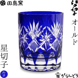江戸切子 オールド 星切子 ルリ 田島硝子 切子グラス オールドグラス 父の日 ギフト 贈り物 紙箱入
