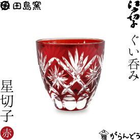 江戸切子 ぐい呑み 星切子 赤 田島硝子 切子グラス ぐい飲み 父の日 ギフト 贈り物 紙箱入