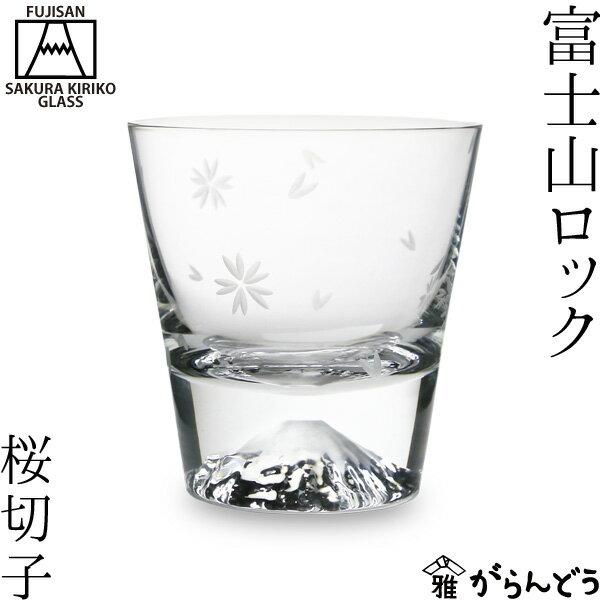 【送料無料】 富士山グラス 富士山ロック 田島硝子 江戸切子