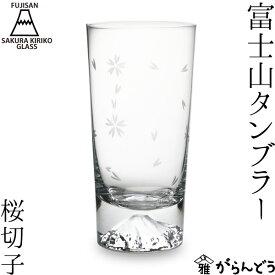 田島硝子 富士山グラス 富士山タンブラー 桜切子 木箱入 江戸切子 ビアグラス ビールグラス 切子グラス 父の日 還暦祝い 退職祝い 誕生日 内祝い ギフト 記念品 母の日