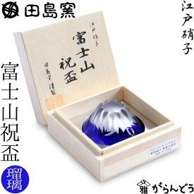 田島硝子 江戸切子 彫刻硝子 富士山 祝盃 ぐい呑み 瑠璃色 父の日 還暦祝い 退職祝い 内祝い ギフト 記念品 母の日 木箱入
