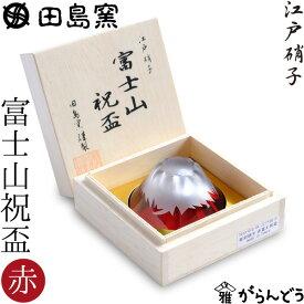 田島硝子 江戸切子 彫刻硝子 富士山 祝盃 ぐい呑み赤色 父の日 還暦祝い 退職祝い 内祝い ギフト 記念品 母の日 木箱入