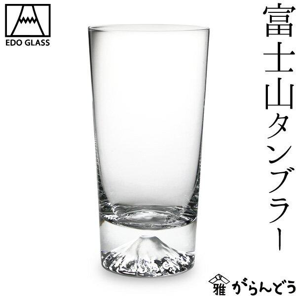 田島硝子 富士山グラス 富士山タンブラー 木箱入 江戸切子 ビアグラス ビールグラス 父の日 還暦祝い 退職祝い 誕生日 内祝い ギフト 記念品 母の日