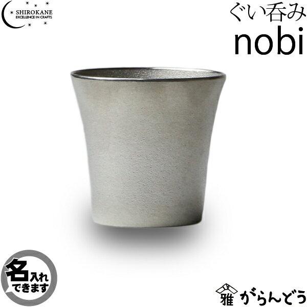 【名入れ】SHIROKANE・シロカネ ぐい呑・猪口 錫製 酒器 ぐい呑み nobi 酉A 高田製作所
