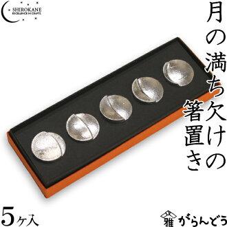 SHIROKANE/백 카 젓가락 놓 주석 달 모양 젓가락 스탠드 5 개 세트 타 카 다 제작소