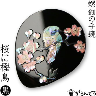 The hand mirror and hand mirror cherry door (lacquer) mother-of-Pearl inlay (Raden) black