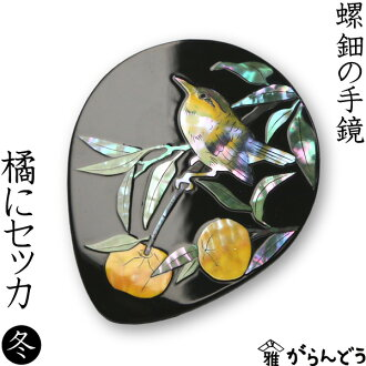 To hand mirror, hand mirror Tachibana (Tachibana) fan-tailed warbler (lacquer) mother-of-pearl (and others do not appear)