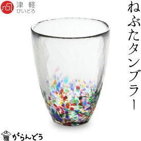 津軽びいどろ ねぶた タンブラー 石塚硝子 アデリア ビールグラス ビアグラス グラス コップ 母の日 誕生日 プレゼント ギフト