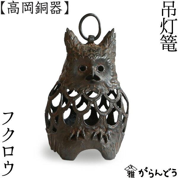 【送料無料】灯篭 吊灯篭 高岡銅器 フクロウ 灯籠