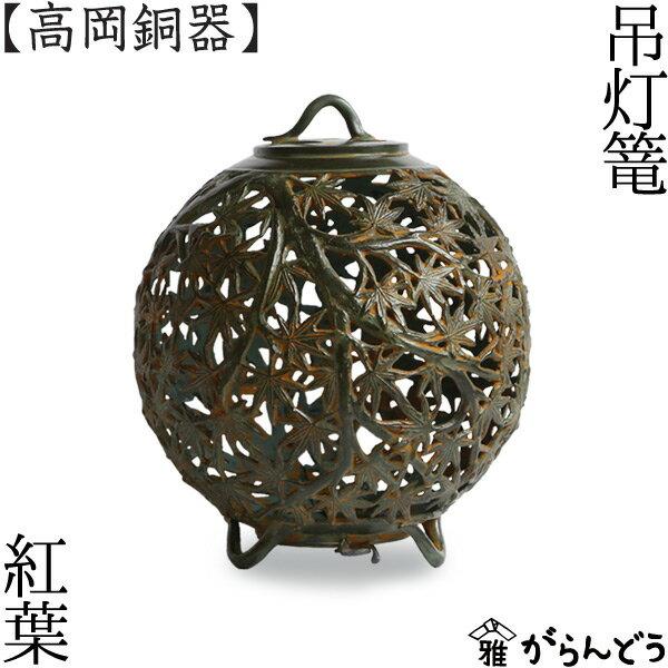 【送料無料】灯篭 吊灯篭 高岡銅器 紅葉 灯籠