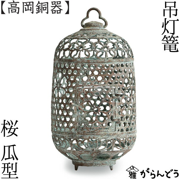【送料無料】灯篭 吊灯篭 高岡銅器 桜 灯籠 瓜型